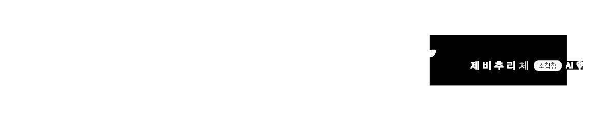 제비추리체