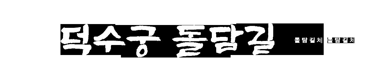 돌담길체(기본라이선스)