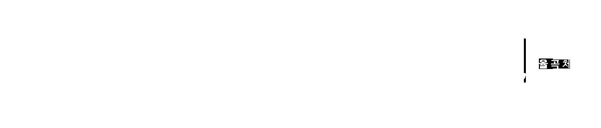 율곡체(기본라이선스)